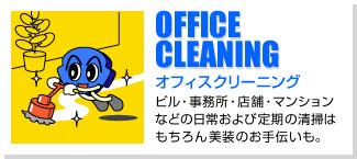 オフィスクリーニング