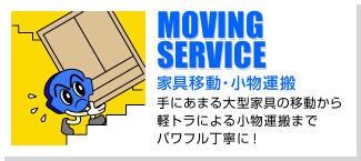 家具移動・小物運搬