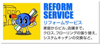 リフォームサービス